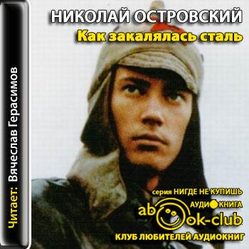 Как закалялась сталь (Островский Николай) [2011, Роман ...