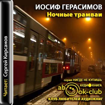 Ночные трамваи (Герасимов Иосиф) [2012, Современная проза ...