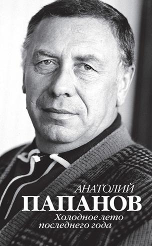 Анатолий Папанов. Холодное лето последнего года (Крылов Ю ...