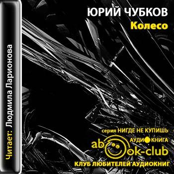 Колесо (Чубков Юрий) [2012, Современная проза, аудиокнига ...
