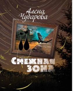 Voronya shulga mega jak