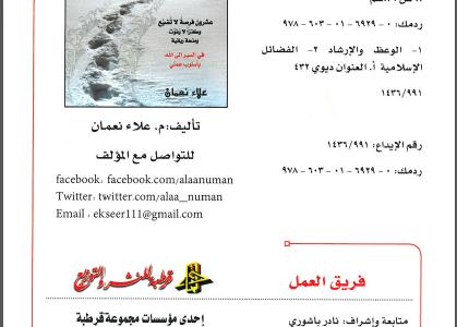 تحميل كتاب خطوات نحو الملك عز وجل pdf علاء نعمان كامل مجانا
