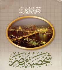 تحميل كتاب شخصية مصر للدكتور جمال حمدان pdf برابط مباشر