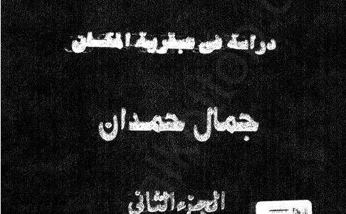 تحميل كتاب شخصية مصر الجزء الثاني pdf برابط واحد