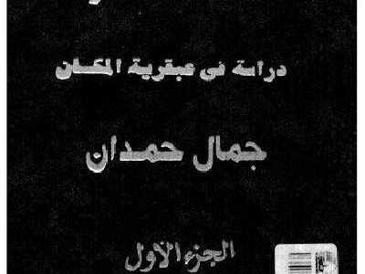 كتاب شخصية مصر لجمال حمدان pdf الجزء الاول مجانا