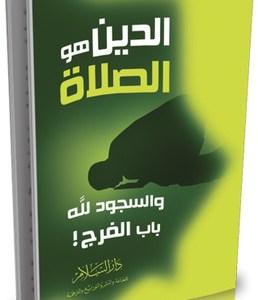 تحميل كتاب الدين هو الصلاة pdf برابط مباشر