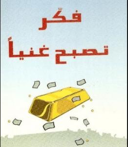تحميل كتاب فكر تصبح غنيا pdf مترجم كامل برابط واحد