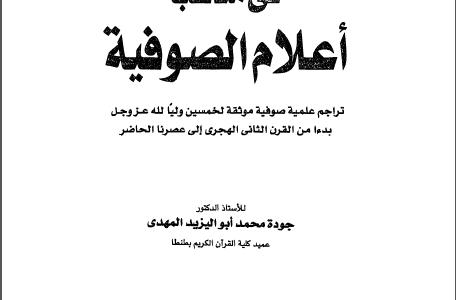 تحميل كتاب بحار الولاية المحمدية pdf برابط واحد مجانا