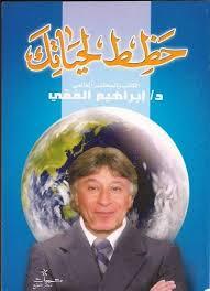 تحميل كتاب خطط لحياتك ابراهيم الفقي pdf مجانا