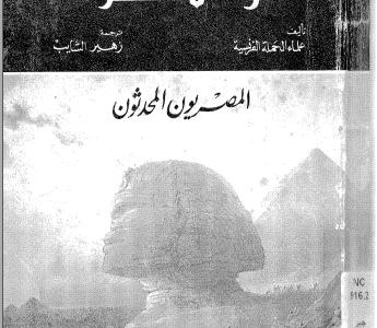 كتاب وصف مصر للحملة الفرنسية باللغة العربية pdf مجانا