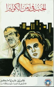 تحميل كتاب الحب في زمن الكوليرا pdf مترجم مجانا