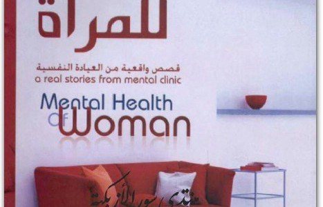تحميل كتاب الصحة النفسية للمرأة pdf سعد رياض برابط واحد
