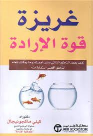 تحميل كتاب غريزة قوة الإرادة pdf برابط واحد