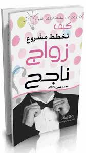 تحميل كتاب كيف تخطط مشروع زواج ناجح pdf برابط واحد