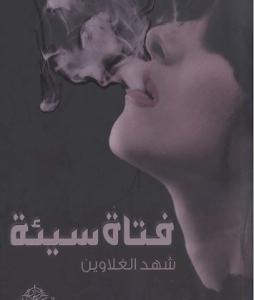 تحميل رواية فتاة سيئة pdf الدكتورة شهد الغلاوين برابط واحد مجانا
