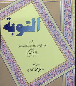 تحميل كتاب التوبة لابن عساكر pdf برابط مباشر