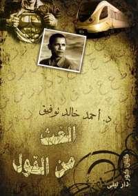 تحميل كتاب الغث من القول pdf أحمد خالد توفيق برابط واحد