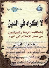 تحميل كتاب لا اكراه في الدين pdf الدكتور طه جابر العلواني مجانا