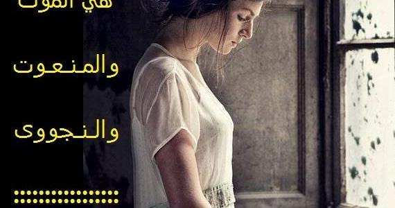 رواية زينة هي الموت والمنعوت والنجوى pdf كامل