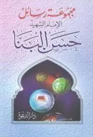 تحميل كتاب مجموعة رسائل الإمام الشهيد حسن البنا pdf