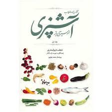 دانلود pdf کتاب مستطاب آشپزی نجف دریابندری