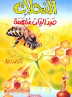 كتاب النحلات صيدلانيات ملهمة