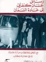 رسائل غسان كنفاني لغادة السمان pdf