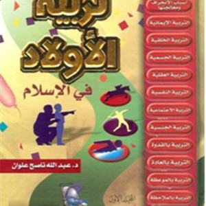 تحميل كتاب تربية الاولاد في الاسلام pdf كامل مجانا
