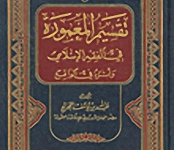 تحميل كتاب تقسيم المعمورة pdf عبد الله بن يوسف مجانا