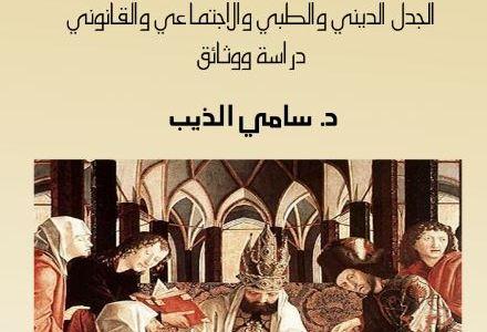 كتاب ختان الذكور والاناث عند اليهود والمسيحيين والمسلمين pdf كامل