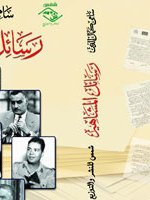 كتاب رسائل المشاهير pdf سامي كمال الدين كامل