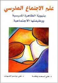 تحميل كتاب علم الاجتماع التربوي pdf كامل برابط واحد