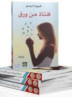 تحميل رواية فتاة من ورق pdf