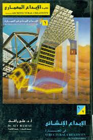 كتاب ثلاثية الابداع المعماري pdf