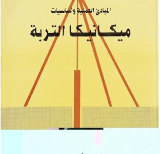 كتاب الدكتور عمرو رضوان pdf