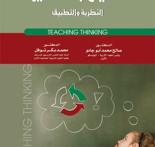تحميل كتاب تعليم التفكير النظرية والتطبيق pdf مجانا