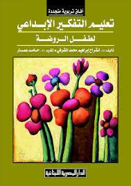 تحميل كتاب تعليم التفكير الإبداعي لطفل الروضة pdf