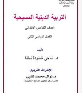 تحميل كتاب الدين المسيحي للصف الخامس الابتدائي الترم الثاني pdf