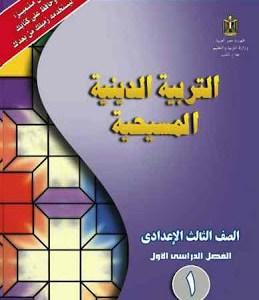 تحميل كتاب الدين المسيحي للصف الثالث الإعدادي pdf كامل