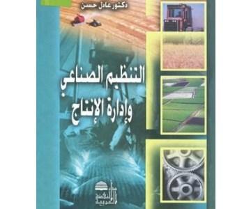 كتاب تنظيم صناعي pdf
