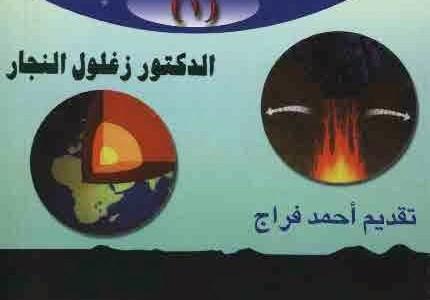 تحميل كتاب من آيات الإعجاز العلمي في القرآن الكريم pdf مجانا