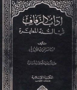 كتاب آداب الزفاف في السنة المطهرة pdf مجانا