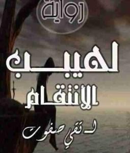 تحميل رواية لهيب الانتقام pdf كاملة مجانا