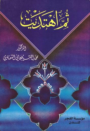 كتاب ثم اهتديت للدكتور محمد التيجاني السماوي