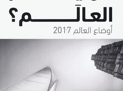 تحميل كتاب من يحكم العالم 2017 pdf مترجم كامل برابط واحد