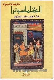 تحميل كتاب كاماسوترا
