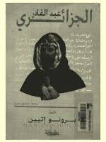 كتاب الامير عبد القادر الجزائري
