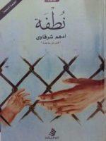 رواية نطفة ادهم الشرقاوي pdf