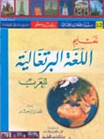 تعليم اللغة البرتغالية للعرب