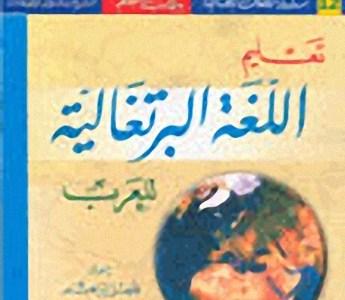 تحميل كتاب تعليم اللغة البرتغالية للعرب pdf كامل مجانا